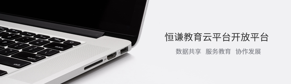 恒谦教育资源云平台开放平台:数据共享 服务教育 协作发展